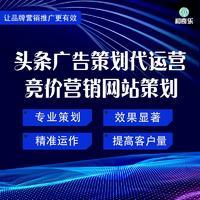 广州今日头条代运营软文广告策划发布头条号发布竞价营销网站策划