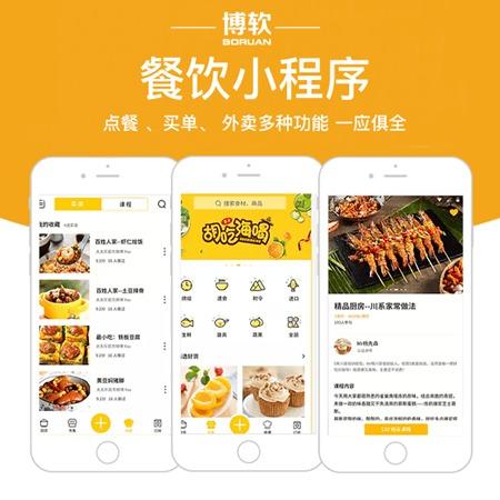 小程序开发餐饮外卖/订餐/点餐/生鲜APP微信小程序定制开发