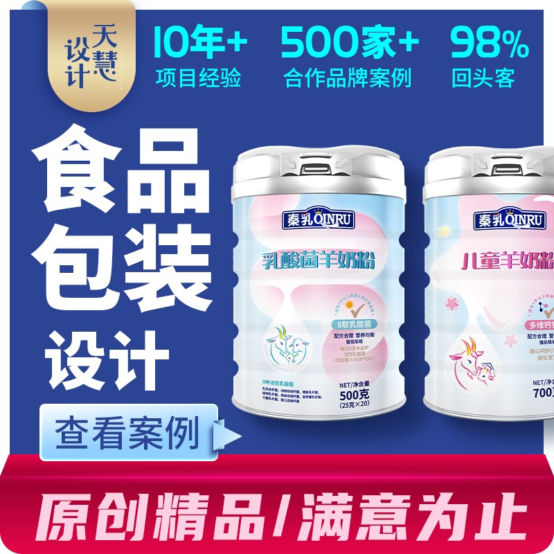 食品包装设计零食休闲食品瓶贴膜袋蛋糕食品包装设计奶粉月饼造型
