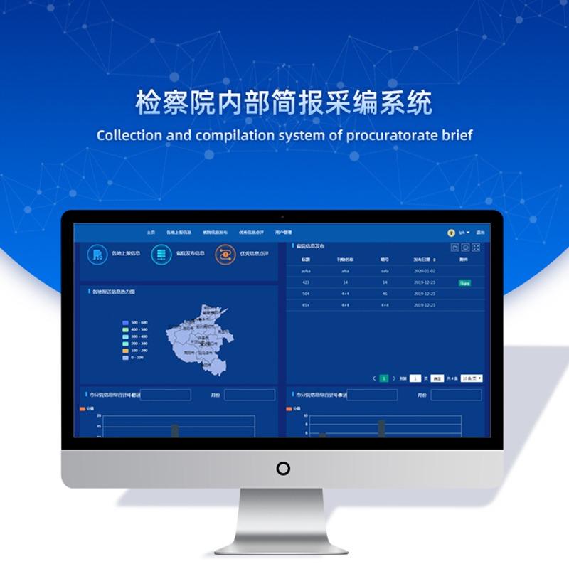 JCY内部简报采编系统公共部门内部简报采编系统公共管理系统