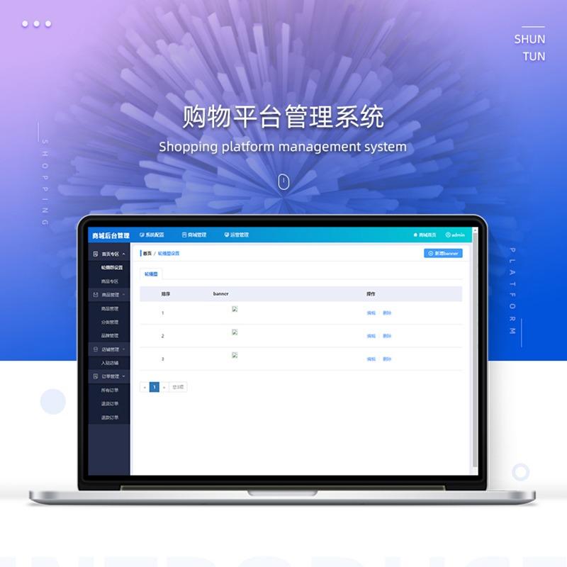 购物平台管理系统电子商城管理系统网上商城管理系统