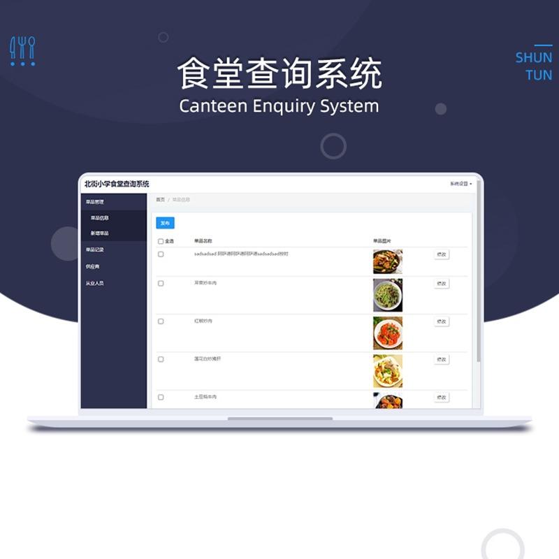 食堂查询系统食堂订餐查询系统食堂预约配菜系统员工订餐查询系统