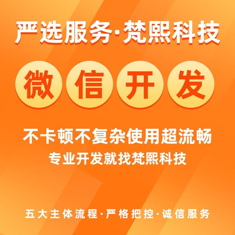 微信开发小程序开发小程序商城开发微信商城开发公众号开发