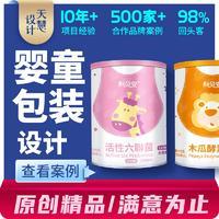 包装袋设计医疗敷贴纸尿裤儿童健康食品瓶贴标签定制平面 包装设计