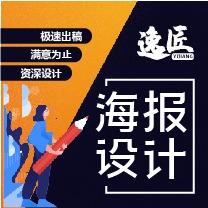 节庆海报设计企业创意海报广告宣传展示X展架易拉宝