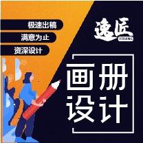 公司形象画册设计企业宣传册产品手册海报折页单页设计内刊杂志