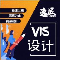 全套企业形象VI设计视觉设计品牌vi系统设计餐饮电商教育行业