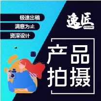 天猫淘宝京东拼多多产品拍摄照片精修P图摄影