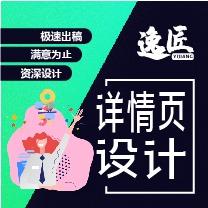 淘宝天猫拼多多京东电商网店装修首页主图详情页装修