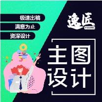 淘宝天猫拼多多京东电商网店装修首页主图装修详情页装修