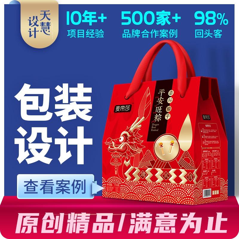 食品产品包装袋包装盒设计手绘插画设计化妆品手提袋品牌<hl>包装设计</hl>