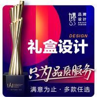 礼盒设计运输包装盒设计商务卡通简约科技中国风田
