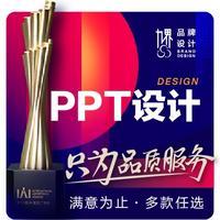 PPT 设计 PPT 制作  PPT 美化模板汇报路演招商课件画册设计