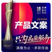 品牌故事广告语文化理念宣传手册产品包装招商 创意策划 产品文案