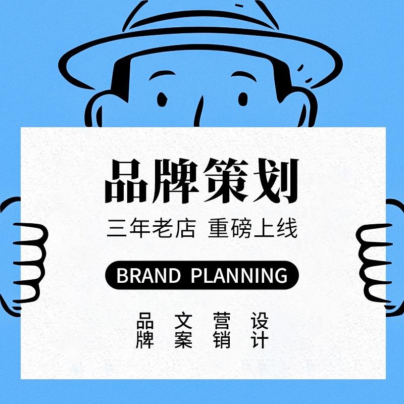企业文化丨 品牌 策划| 品牌 文案| 品牌 策划