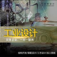 工业设计产品外观结构设计犀牛建模3D效果图渲染MG动画三维动