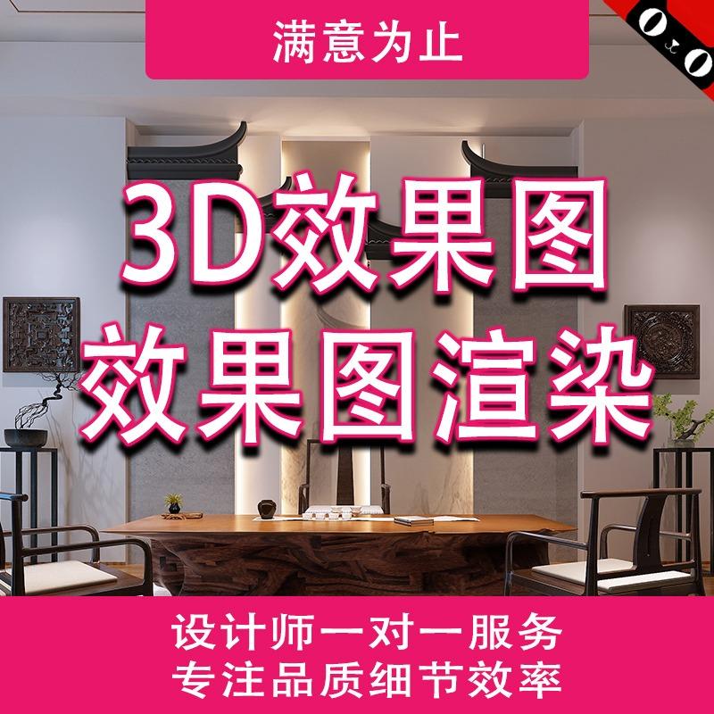 3D效果图制作室内家工装修设计CAD施工图代画家具3D建模