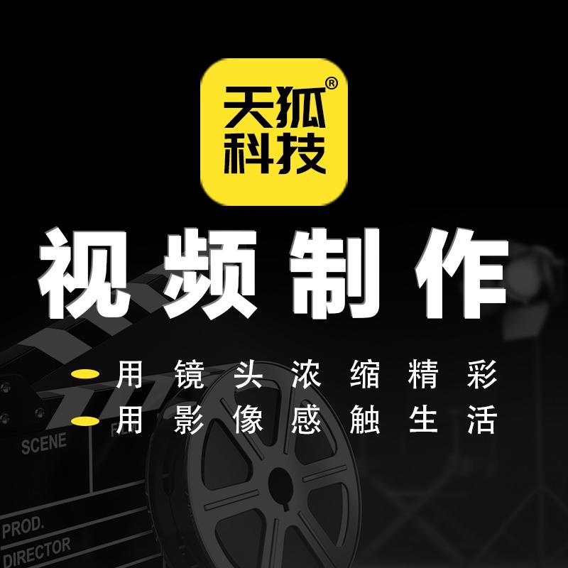视频 制作服务剪辑编辑加字幕ae片头后期企业年会广告宣传片mg