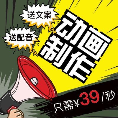 企业MG 二维动画 制作flash 动画 飞碟说广告 动画 制作