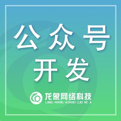 微信小程序商城微商城 开发 定制模板H5网站网站 开发  公众 服务号