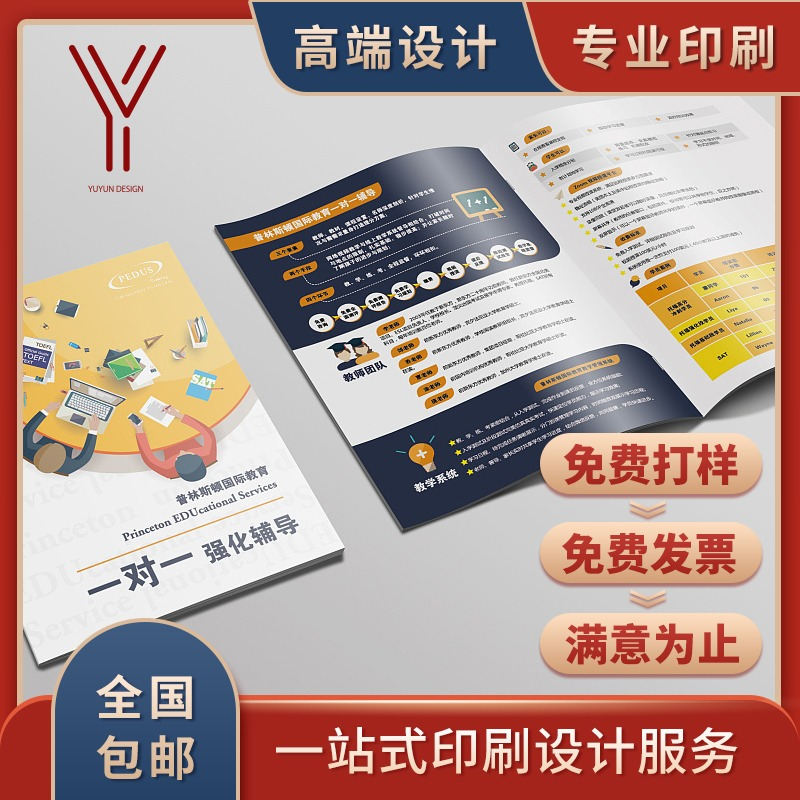 企业宣传画册定制设计印刷杂志期刊排版广告书本打印样本制作手册