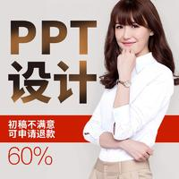 PPT 设计定制策划制作美化企业公司代做 PPT 课件项目汇报排版