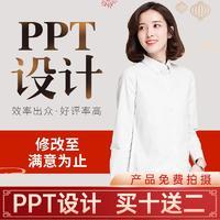 PPT设计制作ppt策划公司简介ppt设计策划方案封面设计