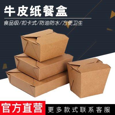 1400ml(3号) 沙拉盒一次性牛皮防水纸餐盒水果色拉便当
