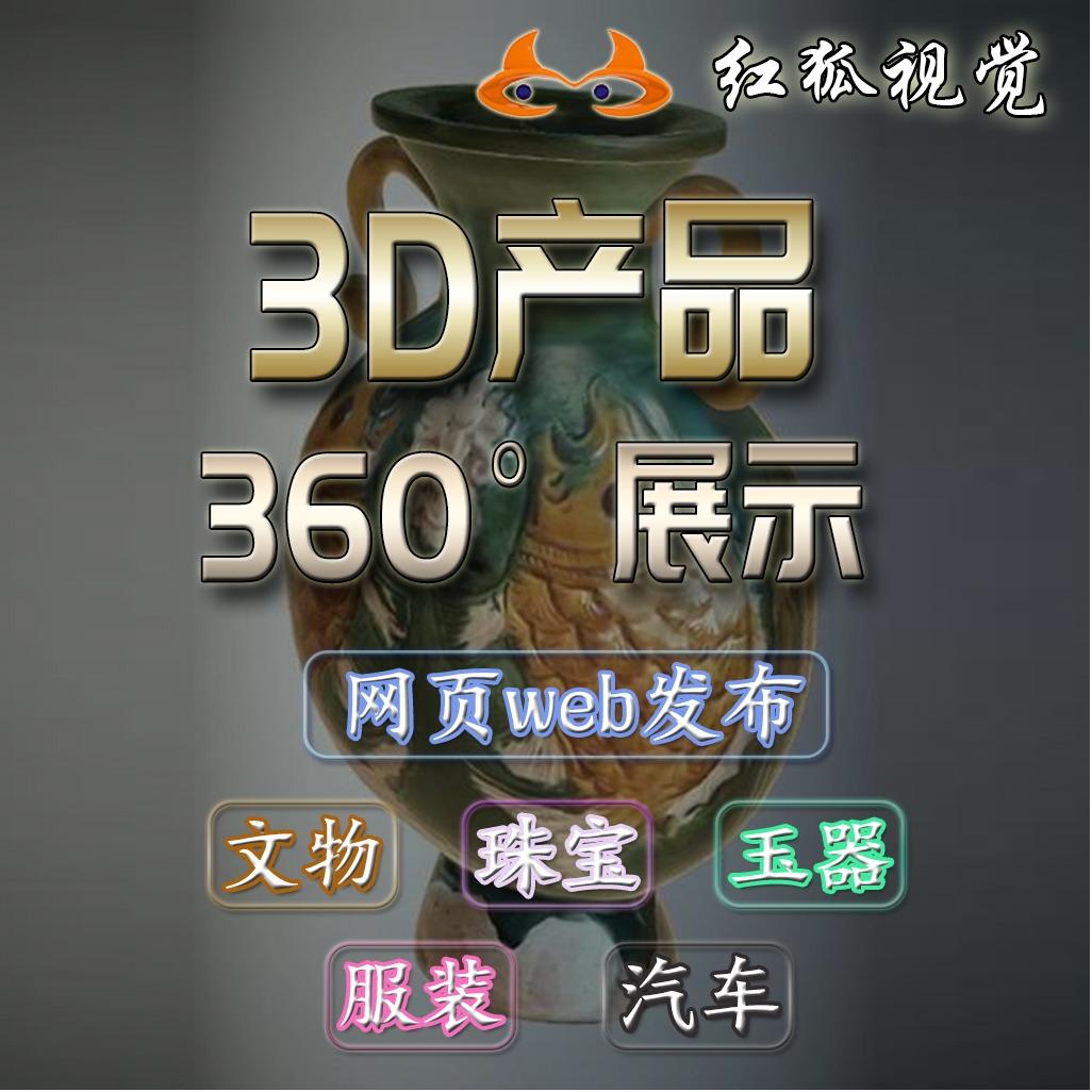 文物珠宝玉器服装汽车等商品仿真网页3D展示360°手机观看订