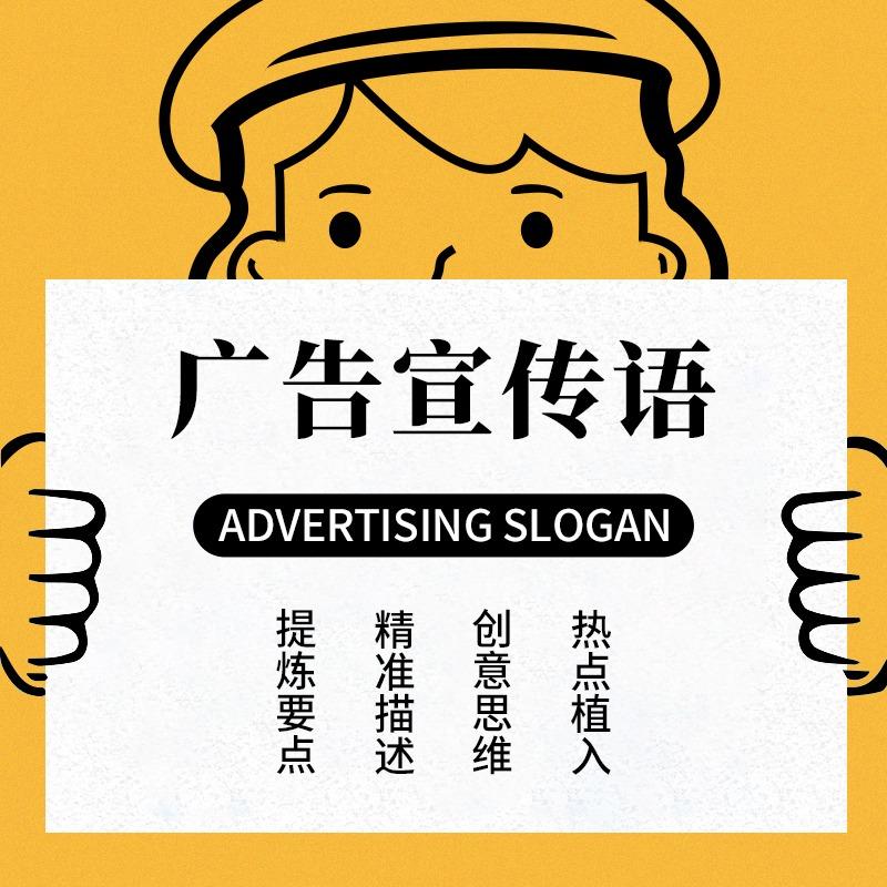 创意策划|广告创意文案| 品牌 广告语|宣传品文案