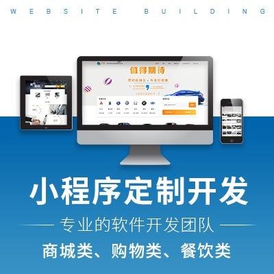 餐饮微信开发商城类小程序开发服装店小程序购物类小程序小程序