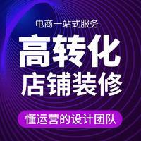 淘宝天猫京东网店装修主图详情页 修图 图片设计图片处理海报