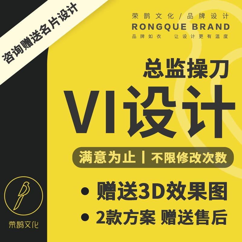 快消品餐饮企业<hl>vi设计</hl>全套定制<hl>设计</hl>公司<hl>vi</hl>s品牌<hl>VI</hl>系统<hl>设计</hl>