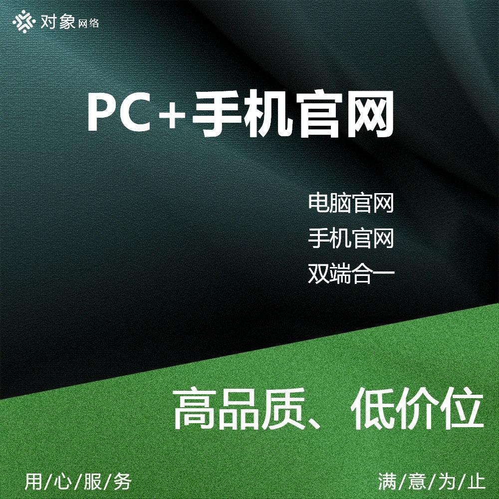PC+手机网站企业官网/PC+手机双端合一/PC+手机模板