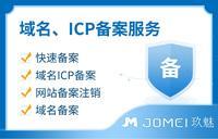 域名、ICP备案服务