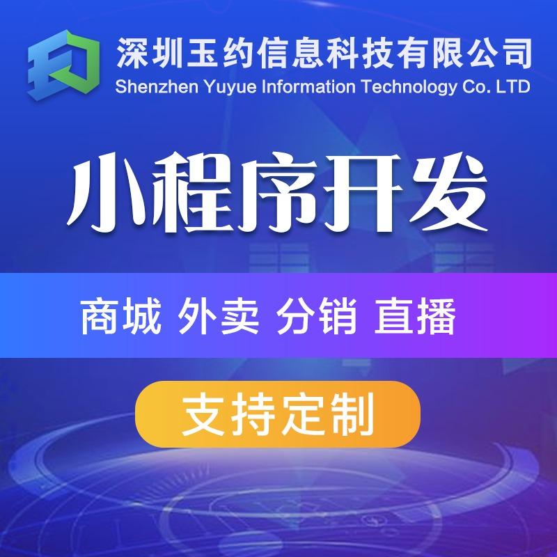微信公众号平台微信小程序分销商城H5官网小程序定制开发