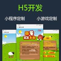 H5互动营销抽奖邀请函答题福贺卡创意海报红包砍价场景游戏开发