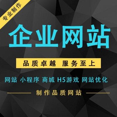北京企业网站建设/定制开发/模板建站/高端公司网站/网站制作
