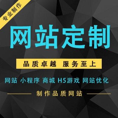 【 网站定制开发 】企业 网站 建设/电脑手机自适应/企业官网 定制