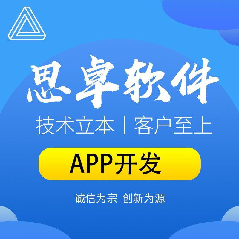 App定制开发医疗社交教育电商金融生活服务App定制开发