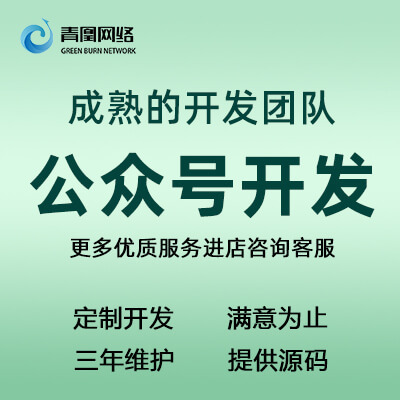 微信公众号开发|微商城|拼团|积分|官网|微信开发|优惠券
