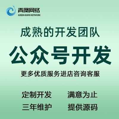 微信公众号开发|砍价|文化|教育培训|微信定制开发|H5开发