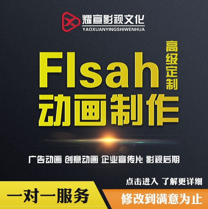 fla动画/公益宣传动画/二维动画/手绘动画/剪辑配音动画