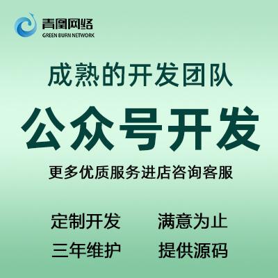 微信公众号开发|H5开发|小程序开发|软件开发|预约|抽奖