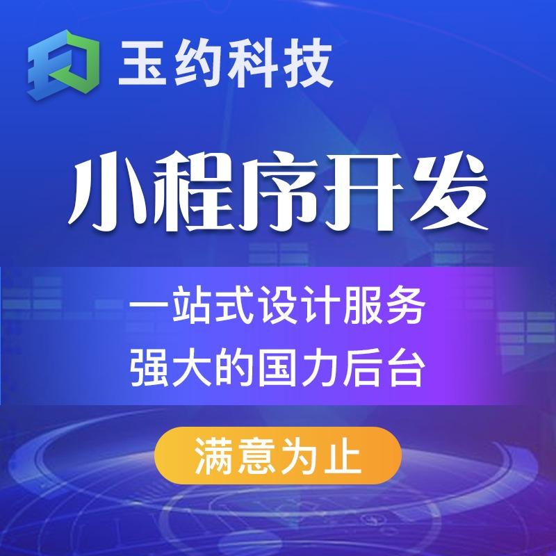 微信小程序H5定制网站开发页面设计微信小游戏微信抽奖