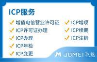 办理ICP/EDI/电信增值业务许可证/域名 欢迎咨询