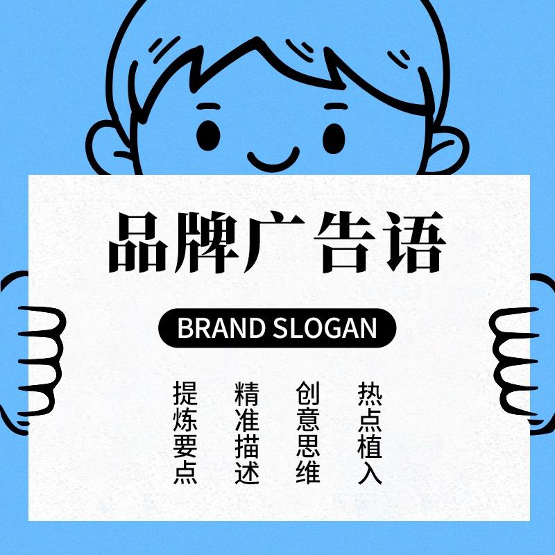 品牌 广告语|产品文案
