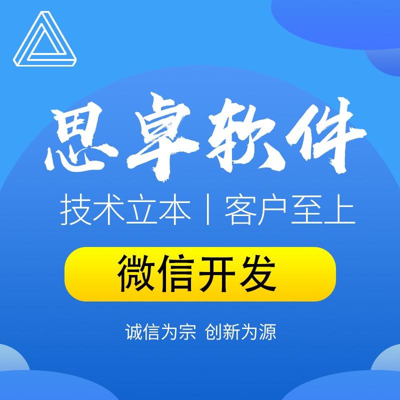 旅游类微信支付宝小程序微信公众号网站开发APP开发