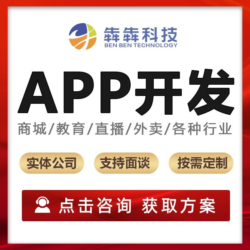 APP软件开发制作商城淘宝客购物直播源码搭建小程序制定物联网