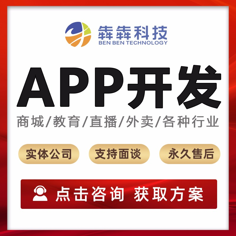 APP定制开发商城社交聊天直播教育电商app制作设计外包公司